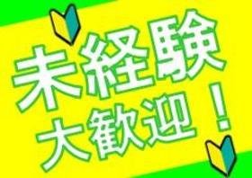 コールセンター・テレオペ(美容健康商品問合わせ対応/週4日~/月水金必須)