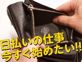 ピッキング(検品・梱包・仕分け)(1ヶ月~ 短期 年末年始出勤 男性活躍中 日払い可 来社不要)