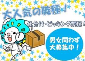 ピッキング(検品・梱包・仕分け)(日配品の仕分け)