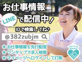 ヘルパー1級・2級(初任者研修以上 週1日もOK!日勤のみ!時給1400円♪)