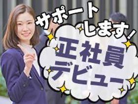 営業(正社員◆10-19時 完全土日休み♪人材派遣サービスの営業)