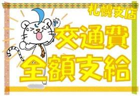 食品製造スタッフ(麺の具材盛付、週3~5、シフト制、9~13時)