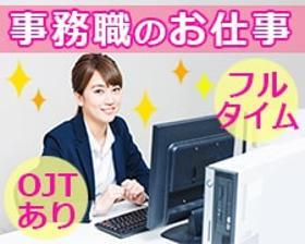 オフィス事務(正社員前提◆不動産管理会社での事務◆月~金の週5、9~18時)