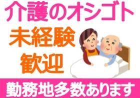 ヘルパー1級・2級(◆無資格OK◆小樽市◇特養老人ホーム シニア大歓迎)