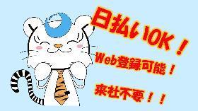 軽作業(お菓子の検品/22-8時、お試し短期OK、急募、日払、週4~)