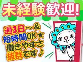 コールセンター・テレオペ(長期のTVショッピング受注受付◆週3~、実働3~8h)