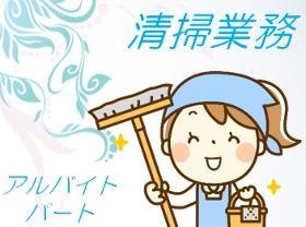 清掃スタッフ(病院内清掃 8時~12時 日祝休み 週3からOK)