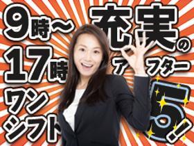 オフィス事務(損害保険の事務(経験必須)/平日週5日/9~17時)