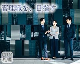 経理・財務(正◆給与計算業務の運用フェーズ管理職候補◆平日、フレックス可)