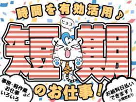 軽作業(魚肉製品の検品/8:30~17:30/週5日/月~日シフト)