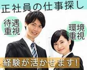 IT・エンジニア(自動車検査員/土日必須/週5/9:30~19:00)