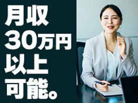営業(注文住宅のコンシェルジュ/土日含週5/9時~17時50分)