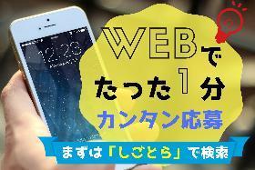接客サービス(ガソスタでカード会員獲得/土日あり週3-5日/10~20時)