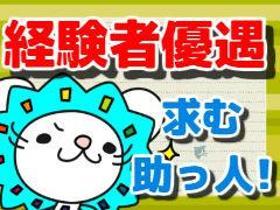 フォークリフト・玉掛け((即日OK/長期/時給1100円/倉庫内リフト))