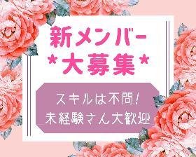 コールセンター・テレオペ(高級車オーナーコンシェルジュ→長期/土日含む週3~5)