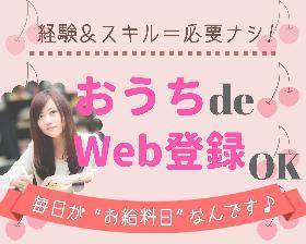 コールセンター・テレオペ(官公庁キャンペーン問合せ→土日含む週5/短期3月まで)