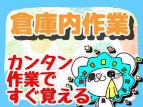ピッキング(検品・梱包・仕分け)(簡単作業/日勤のみ+土日休み/駅チカ/簡単WEB登録)