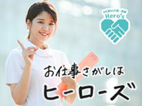 看護助手(☆無資格OK☆病院内のベッドシーツの交換や清掃、環境整備)