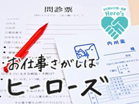 看護助手(時給1100~1200円、リネン交換、1日5h~可 週3~)