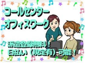 コールセンター・テレオペ(受信業務 長期 週5日 12~20時等 フルタイム )