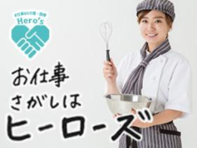 調理師(☆1日80~100食☆無資格での介護施設調理補助♪日払い)