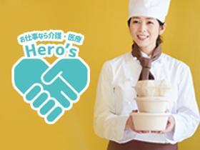 調理師(☆1日50~70食☆無資格での介護施設調理補助♪)