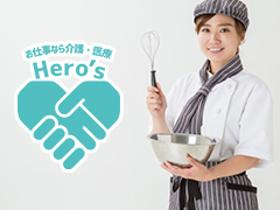 調理師(☆1日60~80食☆無資格の調理補助♪美味しいが笑顔に♪)