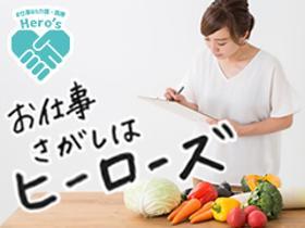 調理師(☆1日1000~120食☆無資格での介護施設調理補助♪日払い)