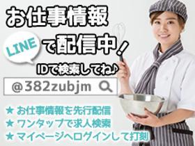 調理師(盛り付けや食器洗いなどカンタン調理補助のオシゴト)