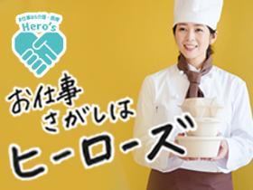調理師(☆1日70~90食☆無資格での病院・介護施設調理補助♪)
