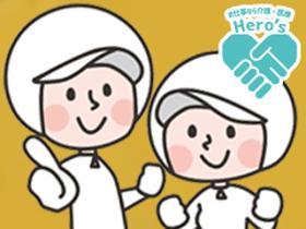 調理師(☆1日80~120食☆無資格での病院施設調理補助♪)