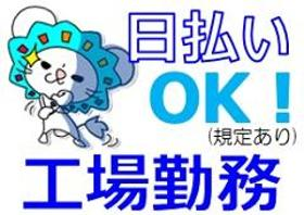 軽作業(お寿司パック詰め/5時間ダケ、日払い、来社不要、土日含む週5)