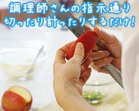 キッチンスタッフ(ア◆特別養護老人ホームの調理補助◆週5日、8h)