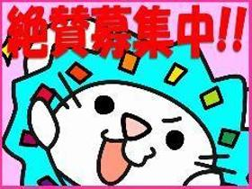 飲食・フード(飲食店スタッフ/週3~/0-9時/期間・時間相談OK/日払い)