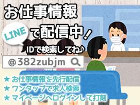 登録販売者(伊勢崎市、大手家電量販店内、週5日、経験必須、日払いOK)