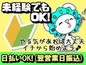 ピッキング(検品・梱包・仕分け)(週休二日シフト制/フルタイム/倉庫内作業/コンビニ商品)