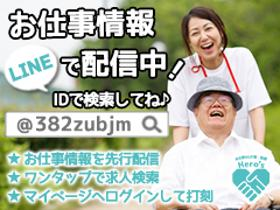 ヘルパー1級・2級(大阪市【無資格・未経験OK】週3~ 時給1400円以上可)