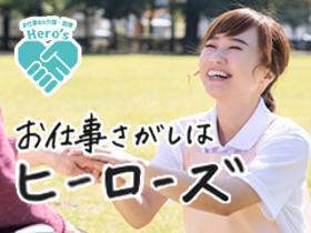 ヘルパー1級・2級(大阪【日払い・未経験OK】週4~ 時給1400円以上可)