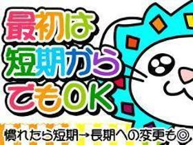製造業(有名洋菓子工場の製造ライン業務/短期/週5日/日払いOK)