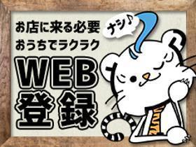軽作業(夜勤 食品工場 月23万円以上 冷凍食品の製造補助)