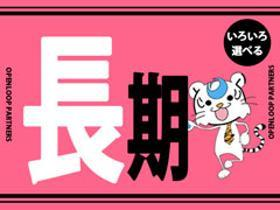 軽作業(送迎付き 夜勤 食品工場 時給1000円以上 芽取り、選別)