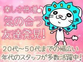 コールセンター・テレオペ(日・祝休み/8:45~17:00/駅チカ/DM反響入電)