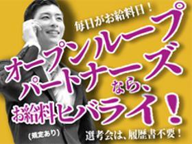 イベントスタッフ(試験受付・案内/8-17時/1月24日/日払い可)