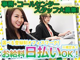 オフィス事務(来社不要、13-18時、週4日~、車通勤OK、日払い、シフト)