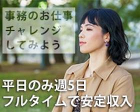 営業事務(事故受付/紹介予定派遣/土日祝休み/平日9~17時)