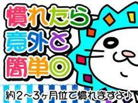 ピッキング(検品・梱包・仕分け)(スーパーでの店舗スタッフ/18-24時、週3~、高時給)
