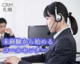 コールセンター・テレオペ(契◆光回線や携帯サービスに関するお問合せ対応◆週4~、8h)