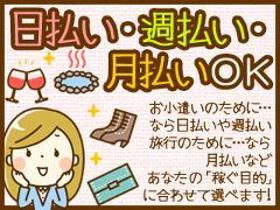 食品製造スタッフ(商品の検品・箱詰め/MAX時給1500/16-25時/日払い)