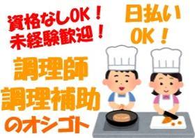 調理師(無資格OKの調理補助、フルタイム 埼玉県狭山市 日払いOK)