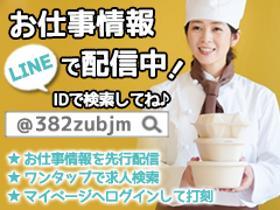 調理師(時給1360円、シニア・ミドル歓迎 狭山駅チカ 日払いOK)